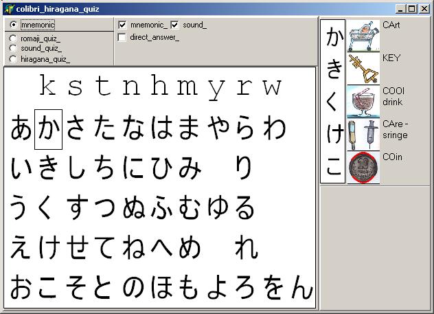hiragana_mnemonic_display